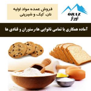 فروش عمده مواد اولیه نان